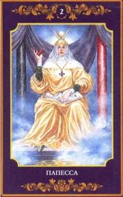 Верховная жрица (Папесса)