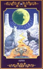 Луна – 18-й Аркан Таро