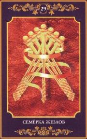 Семерка Посохов