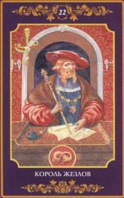 Король Посохов